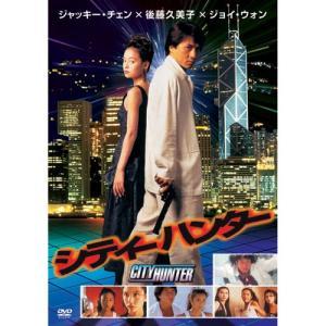 シティーハンター/ジャッキー・チェン×後藤久美子×ジョイ・ウォン (DVD) LBX-901|softya2