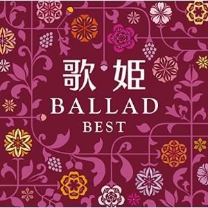 (おまけ付)歌姫〜バラード・ベスト〜 / V.A. オムニバス (CD)MHCL-2514-SK|softya2