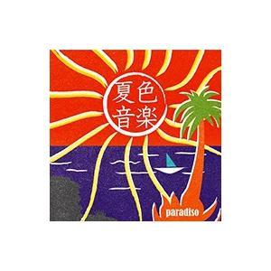 (おまけ付)夏色音楽~paradiso / V.A. オムニバス (2CD) MHCL-2536-SK|softya2