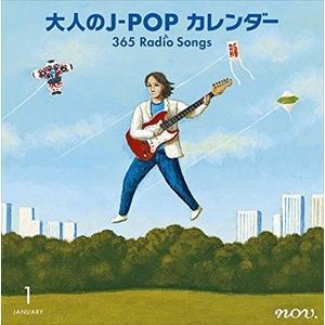 (おまけ付)大人のJ-POPカレンダー~365 Radio Songs~1月新年 / オムニバス (2CD) MHCL-2657-SK|softya2