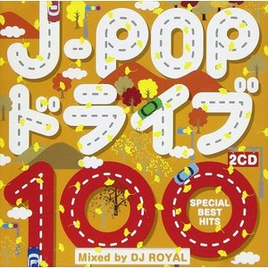 (おまけ付)J-POP ドライブ100 -SPECIAL BEST HITS- Mixed by DJ ROYAL / オムニバス (2CD) MOCS-9-SK
