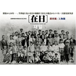 在日 歴史篇/人物篇 /  (DVD)MX-187S