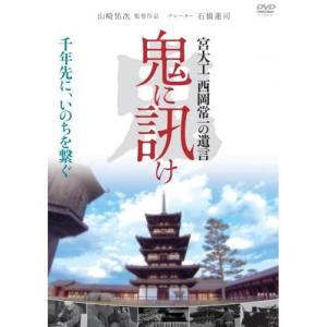 鬼に訊け -宮大工 西岡常一の遺言- (DVD) MX-469S
