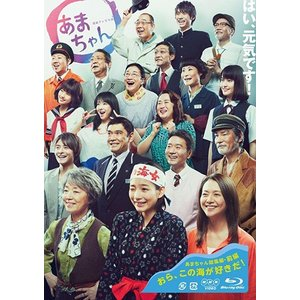 NHK連続テレビ小説 あまちゃん 総集編 / (Blu-ray ) / NHK連続朝ドラ NSBS-19455-NHK softya2