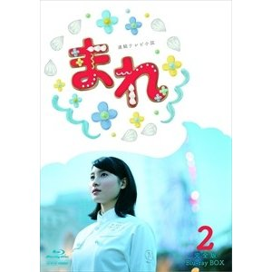 連続テレビ小説 まれ 完全版 ブルーレイBOX2 (Blu-ray) NHK連続朝ドラ NSBX-20950-NHK softya2