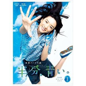 連続テレビ小説 半分、青い。 完全版 ブルーレイ BOX1 /  (3Blu-ray) NSBX-23224-NHK|softya2