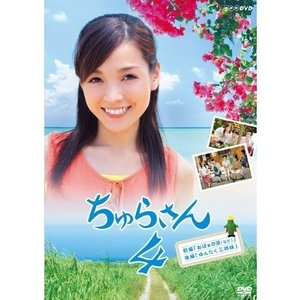 連続テレビ小説 ちゅらさん4 DVD DVD NSDS-10649-NHKの商品画像|ナビ