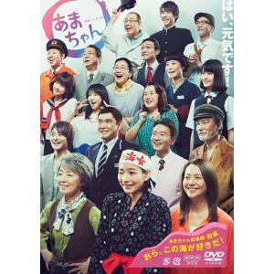 NHK連続テレビ小説あまちゃん 総集編 / (DVD)/ NHK連続朝ドラ NSDS-19457-NHK softya2