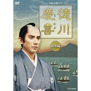 徳川慶喜 総集編 / NHK大河ドラマ (DVD)NSDS-20146-NHK