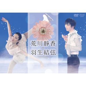 花は咲く on ICE 〜荒川静香 羽生結弦〜 / (DVD) NSDS-21093-NHK
