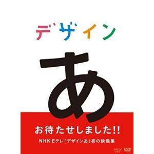 デザインあ /  (DVD) NSDS-22953-NHK