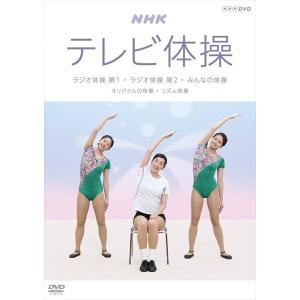 NHKテレビ体操〜ラジオ体操 第1/ラジオ体操 第2/みんなの体操/オリジナルの体操〜 /  (DVD) NSDS-23212-NHK|softya2