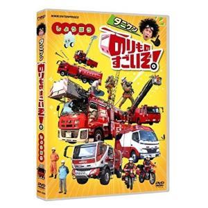 のりものすごいぞ! しょうぼう DVD NSDS-23304-NHKの商品画像|ナビ