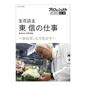 プロフェッショナル 仕事の流儀 生花店主・東信の仕事 命の花、心で生かす /  (DVD) NSDS-23346-NHK|softya2