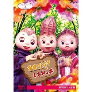 人形劇クロニクルシリーズ 1 チロリン村とくるみの木 黎明期の人形劇  /  (DVD) NSDS-23546-NHK