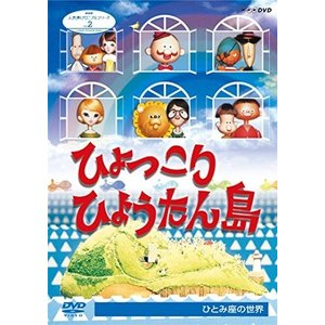 2019.8.23発売 人形劇クロニクルシリーズ2 ひょっこりひょうたん島 ひとみ座の世界 /  (DVD) NSDS-23547-NHK