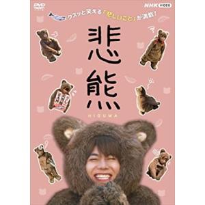 2021.06.25発売 悲熊 / (DVD) NSDS-24959-NHK softya2