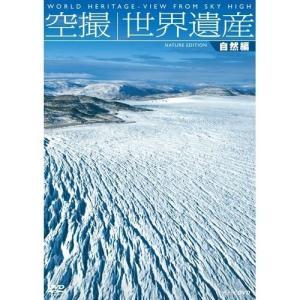 空撮 世界遺産 自然編 DVD 【NHKスクエア限定商品】 /  (DVD) NSDS13647-NHK
