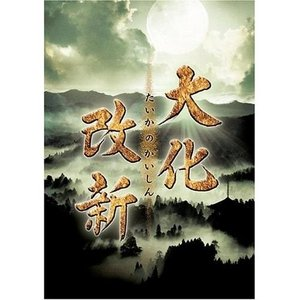 岡田准一主演 大化改新 DVD 【NHKスクエア限定商品】 /  (DVD) NSDS8799-NHK|softya2