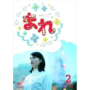 連続テレビ小説 まれ 完全版 DVDBOX2 (DVD)NHK連続朝ドラ NSDX-20953-NHK softya2