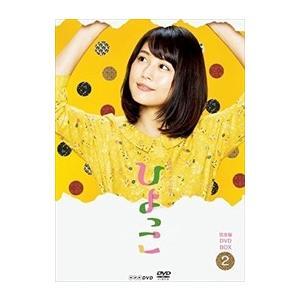 連続テレビ小説 ひよっこ 完全版 DVD BOX2 /  (5DVD) NSDX-22579-NHK softya2