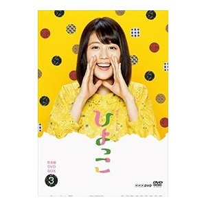連続テレビ小説 ひよっこ 完全版 DVD BOX3 /  (6DVD) NSDX-22580-NHK softya2