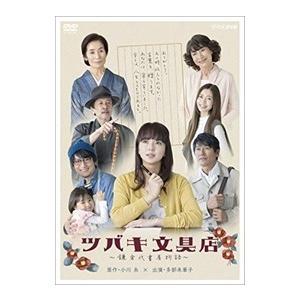 ツバキ文具店〜鎌倉代書屋物語〜 /  (3DVD) NSDX-22673-NHK|softya2