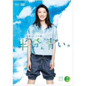 連続テレビ小説 半分、青い。 完全版 DVD BOX2 /  (5DVD) NSDX-23228-NHK|softya2
