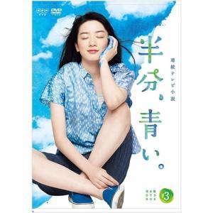 連続テレビ小説 半分、青い。 完全版BOX3 /  (5DVD) NSDX-23229-NHK|softya2