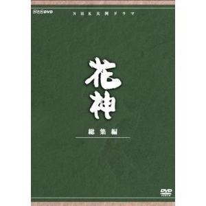 花神 総集編 / NHK大河ドラマ (DVD)NSDX-6849-NHK