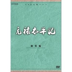 元禄太平記 総集編 / NHK大河ドラマ (DVD)NSDX-7045-NHK