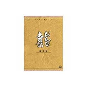 おんな太閤記 総集編 / NHK大河ドラマ (DVD)NSDX-7048-NHK