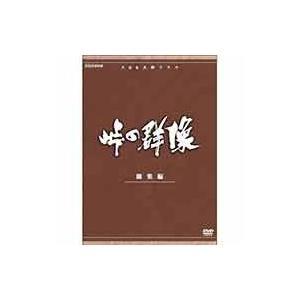 (おまけ付)峠の群像 総集編 / NHK大河ドラマ (DVD)NSDX-7678-NHK
