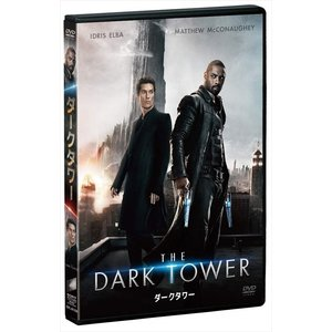 ダークタワー DVD OPL81208-HPMの商品画像 ナビ