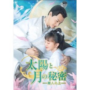 太陽と月の秘密〜離人心上〜 DVD-BOX1 / (DVD) OPSDB787-SPO softya2