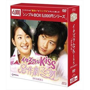 イタズラなKiss~惡作劇之吻~ DVD-BOX1 (シンプルBOX シリーズ) OPSDC140-...