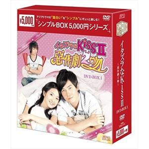 イタズラなKissII~惡作劇2吻~ DVD-BOX1 (シンプルBOX シリーズ) OPSDC14...