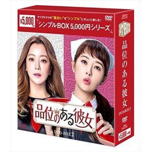 品位のある彼女 DVD-BOX2(シンプルBOXシリーズ)OPSDC201-SPO
