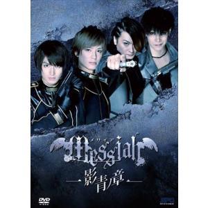 メサイア−影青ノ章− 【DVD】 OPSDS1099-SPO