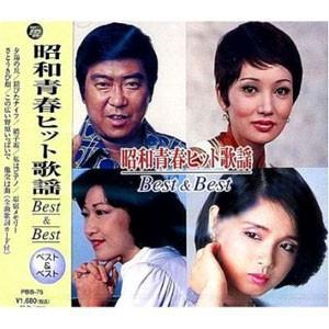 昭和の青春ヒット歌謡 ベスト&ベスト CD PBB-75の商品画像