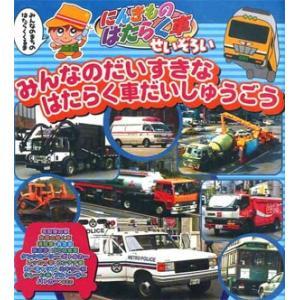 のりものシリーズ『にんきものはたらく車せいぞろい』 (DVD) PF-01|softya2