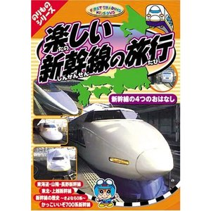 のりものシリーズ『楽しい新幹線の旅行〜新幹線の4つのおはなし』 (DVD) PF-02|softya2