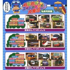 のりものシリーズ『わくわく!スーパートレイン大集合〜私鉄列車編』 (DVD) PF-4|softya2