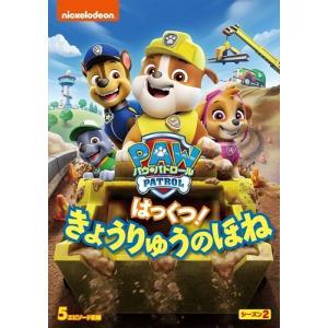 パウ・パトロール シーズン2 はっくつ! きょうりゅうのほね /  (DVD) PJBA1118-HPM|softya2
