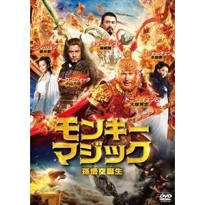 モンキー・マジック 孫悟空誕生 / (DVD) PJBF1083-HPM