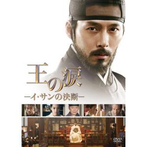 王の涙 −イ・サンの決断− / (DVD) PJBF1087-HPM|softya2