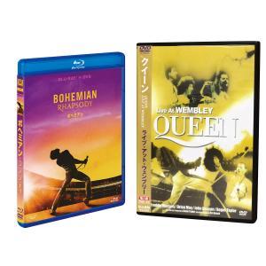 ボヘミアン・ラプソディ (Blu-ray+DVD) & クイーン ライブ・アット・ウェンブリー(輸入盤DVD) SET ラミ・マレック PMD4-FXXF87402-HPM|softya2