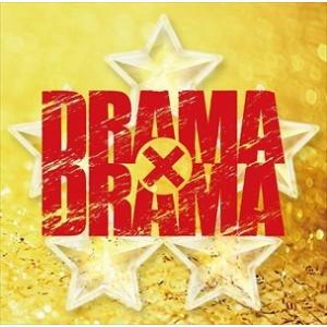 (おまけ付)DRAMA × DRAMA / オムニバス (CD) PRRT-12-SK|softya2