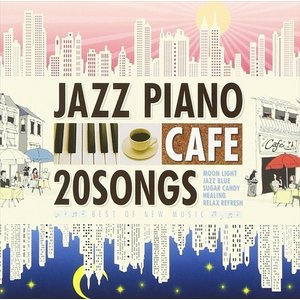 カフェで流れるジャズピアノ20 BEST OF NEW MUSIC~忘れられない恋~ / オムニバス(CD) SCCD-0112-KUR|softya2