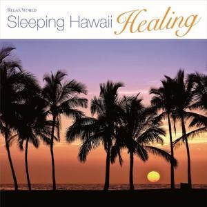 眠れるハワイ・ヒーリング / オムニバス(CD) SCCD-0305-KUR softya2